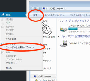 Windows7フォルダのオプション