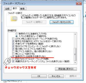Windows7拡張子を表示させる