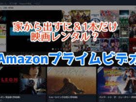 レンタル映画はAmazonプライムビデオが便利