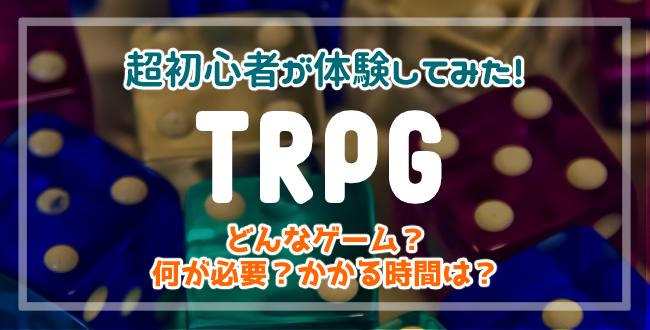 TRPGとはどんなゲーム?