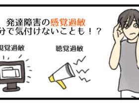 大人の発達障害の聴覚過敏・視覚過敏