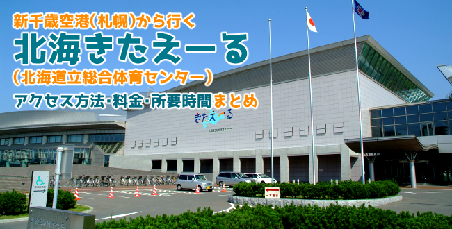 新千歳空港(札幌)から北海きたえーる(北海道立総合体育センター)
