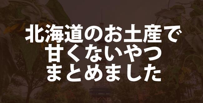 甘くない北海道土産ランキング