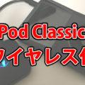 iPodClassicをBluetoothでワイヤレス化&音量の注意点【Inateckワイヤレスオーディオトランスミッター】