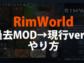 RimWorld古いMODの改造方法