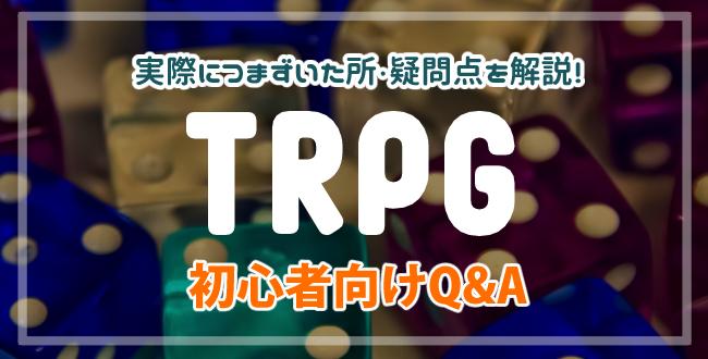TRPG初心者Q&A