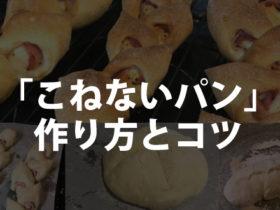 こねないパン作りのコツ