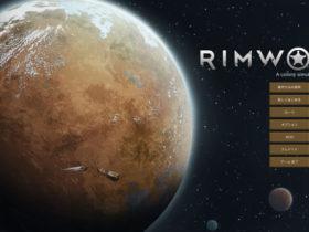 rimworld(リムワールド)