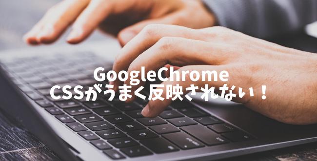 googlechromeでcssが反映されない