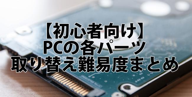 PCパーツと取替え難易度