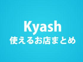 Kyashが使えるお店
