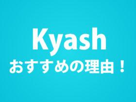 Kyashおすすめの理由