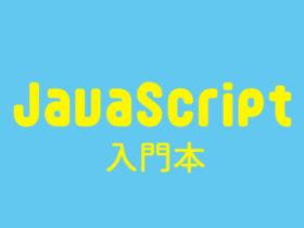 JavaScript入門本