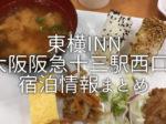東横INN(イン)大阪阪急十三駅西口1