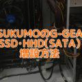 TSUKUMOのG-GEARにSSD・HHD(SATA)を増設する方法