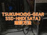 TSUKUMOのG-GEARにSSD・HHD(SATA)を増設