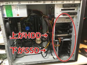 HDD・SSDのスロットベイ位置