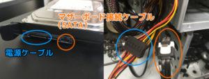電源ケーブル・SATAケーブル