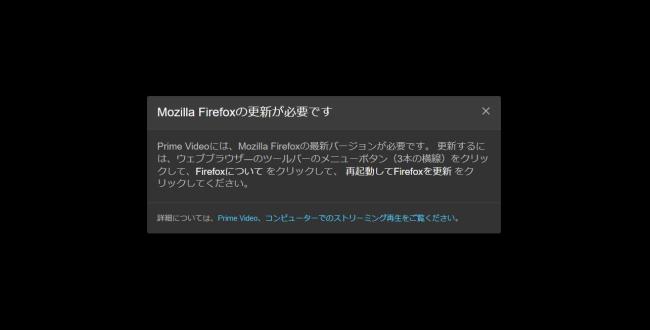 firefoxでPrimeVideoとAmazonMusicが再生できない