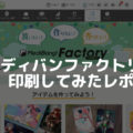 【PR】同人印刷所「メディバンファクトリー」まとめ。送料込み1冊印刷&WebMoney支払い可能