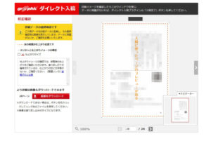 印刷通販グラフィック(コミグラ)のダイレクト入稿の最終確認画面