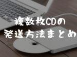 CDの発送方法
