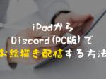 ipadからdiscordで配信方法